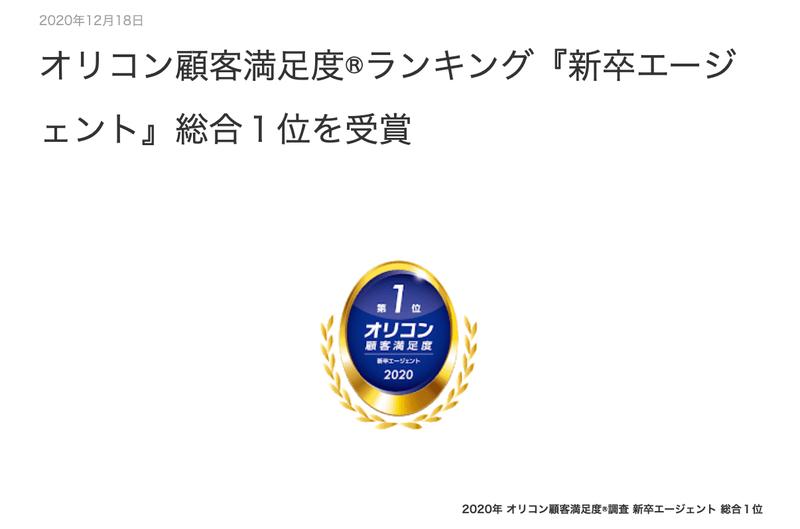 f:id:shukatu-man:20210210125925p:plain