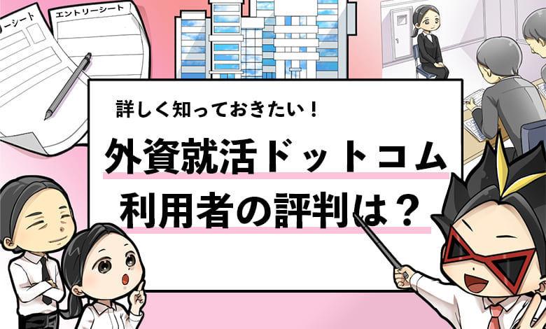 f:id:shukatu-man:20210215094047j:plain