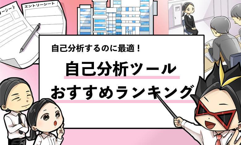 f:id:shukatu-man:20210217164240j:plain