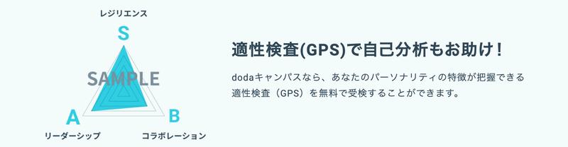 f:id:shukatu-man:20210218101030p:plain