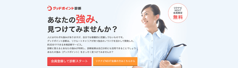 f:id:shukatu-man:20210218101037p:plain