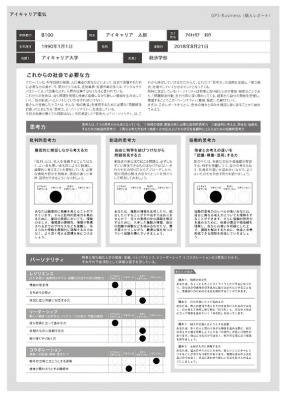 f:id:shukatu-man:20210218103440p:plain