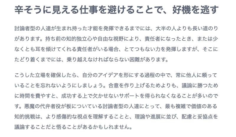 f:id:shukatu-man:20210219224825p:plain