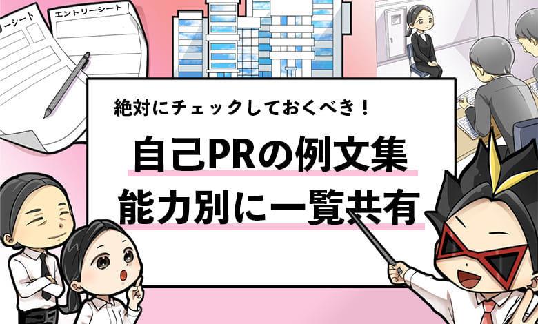 f:id:shukatu-man:20210221102746j:plain