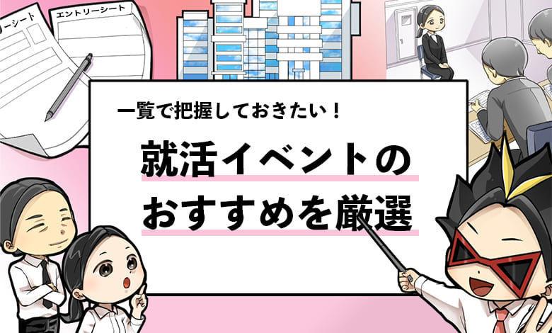 f:id:shukatu-man:20210227100617j:plain
