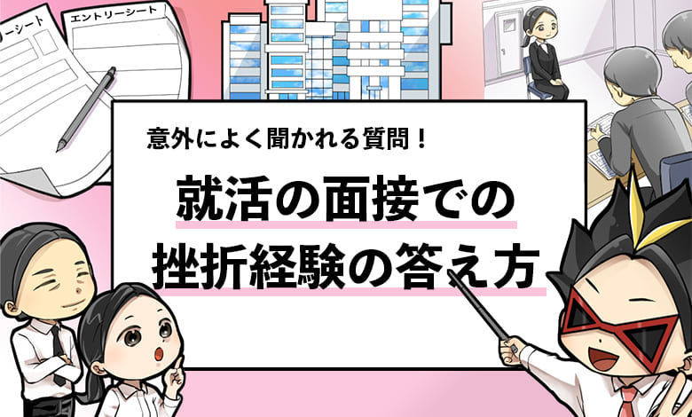 f:id:shukatu-man:20210321081427j:plain