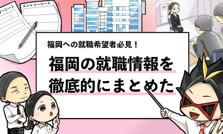 f:id:shukatu-man:20210330083637j:plain