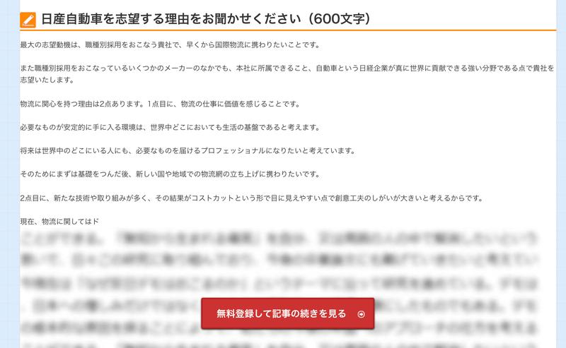 f:id:shukatu-man:20210401094826p:plain