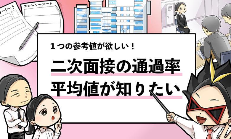f:id:shukatu-man:20210402210007j:plain