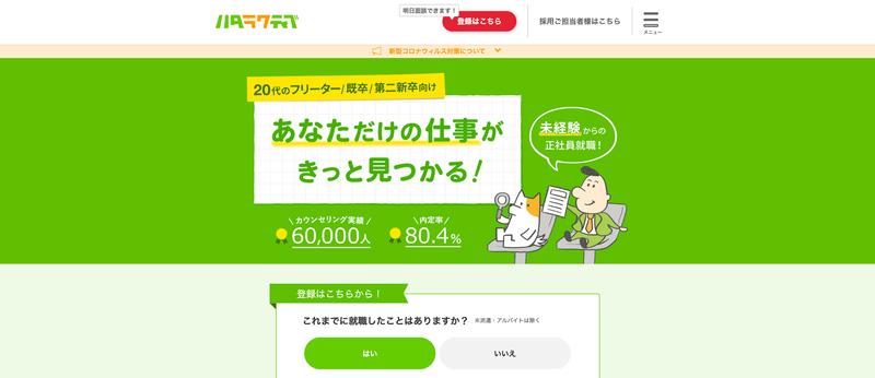 f:id:shukatu-man:20210404113233p:plain
