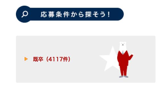 f:id:shukatu-man:20210405110431p:plain