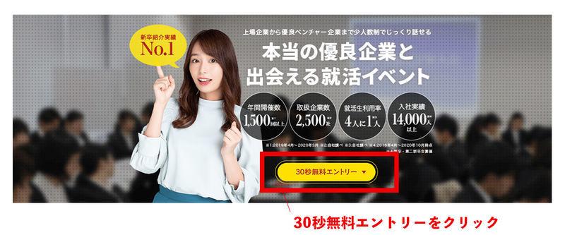f:id:shukatu-man:20210409180821j:plain