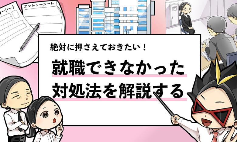 f:id:shukatu-man:20210409190423j:plain