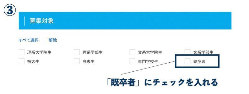 f:id:shukatu-man:20210411112129j:plain