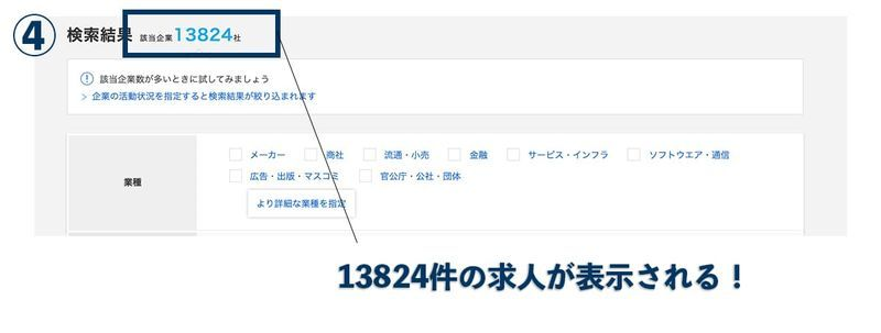 f:id:shukatu-man:20210411112135j:plain