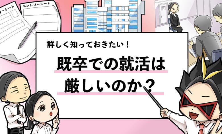 f:id:shukatu-man:20210411171240j:plain