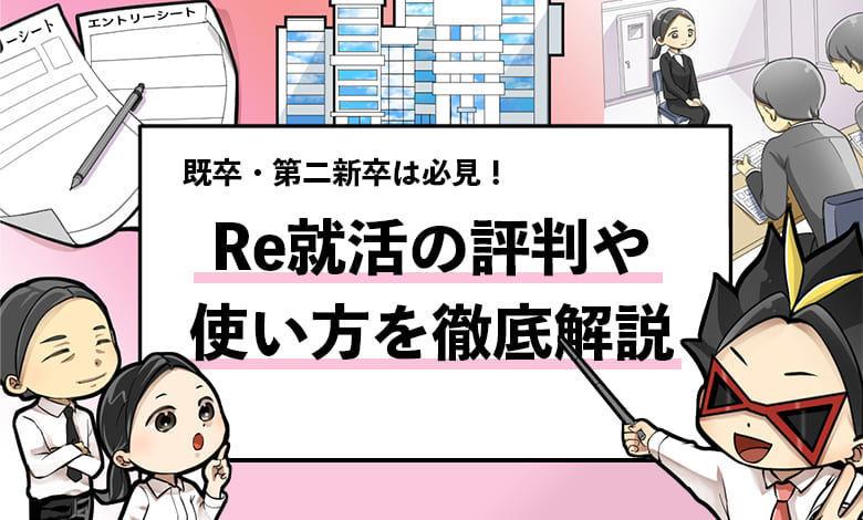 f:id:shukatu-man:20210415174300j:plain