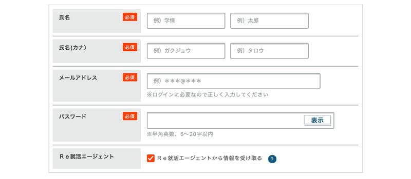 f:id:shukatu-man:20210416084646p:plain