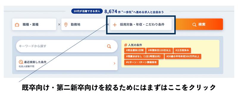 f:id:shukatu-man:20210416085021p:plain