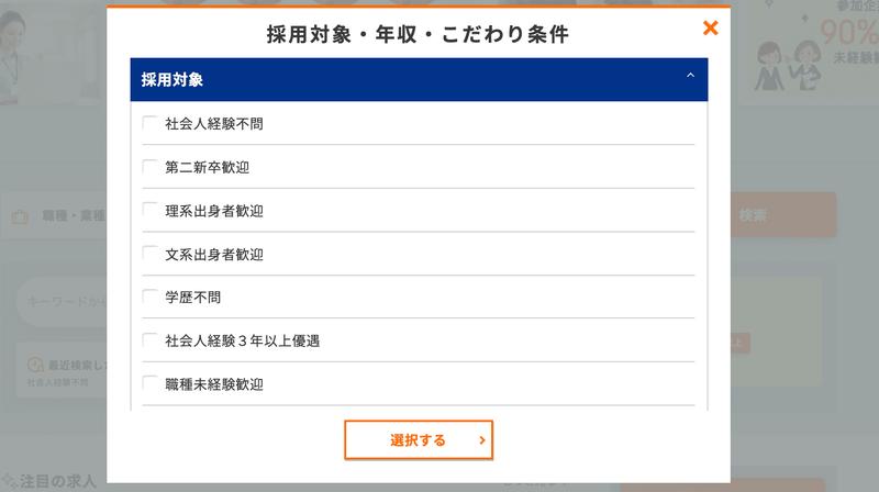f:id:shukatu-man:20210416085028p:plain