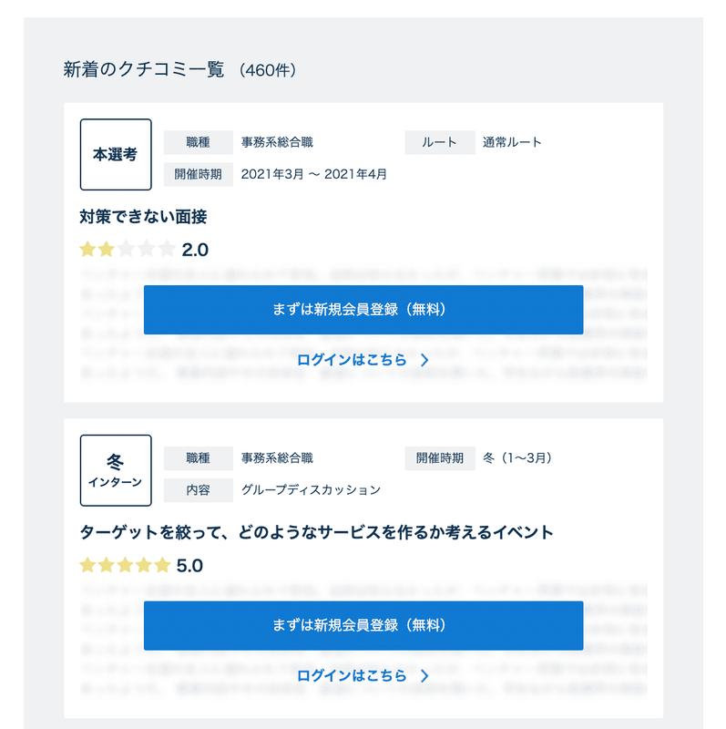 f:id:shukatu-man:20210417094012p:plain