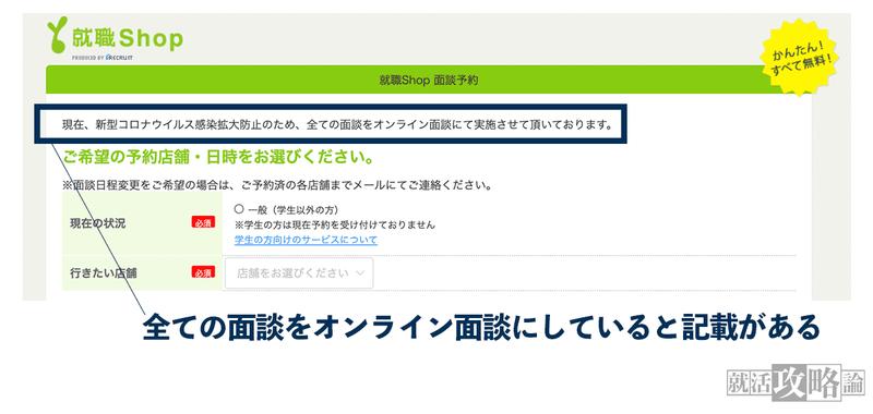 f:id:shukatu-man:20210418101953p:plain
