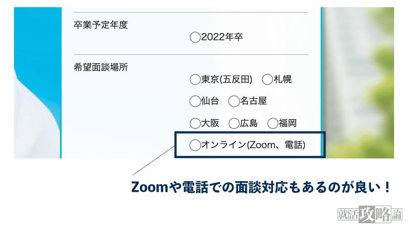 f:id:shukatu-man:20210425141134p:plain