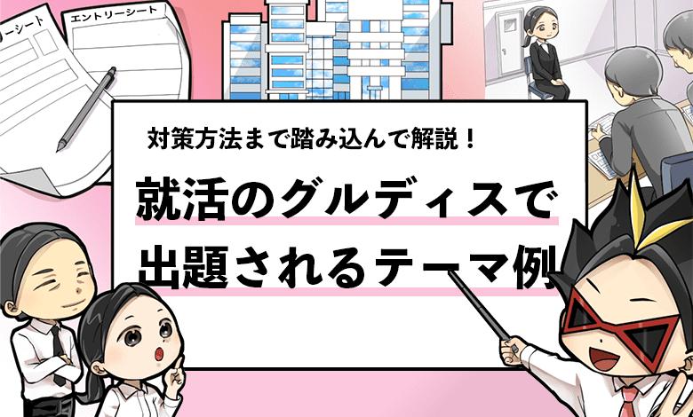 f:id:shukatu-man:20210430115954p:plain