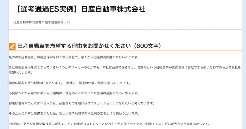 f:id:shukatu-man:20210519164013p:plain