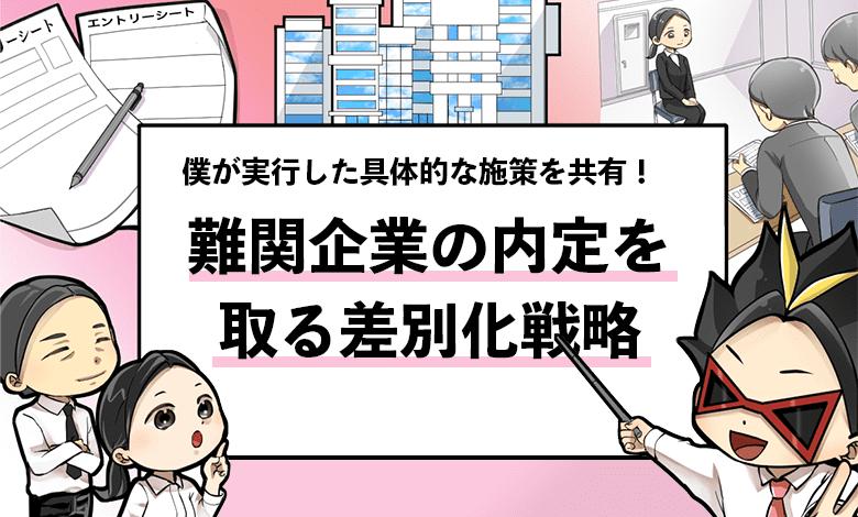 f:id:shukatu-man:20210519165636p:plain