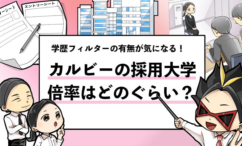 f:id:shukatu-man:20210520132754p:plain