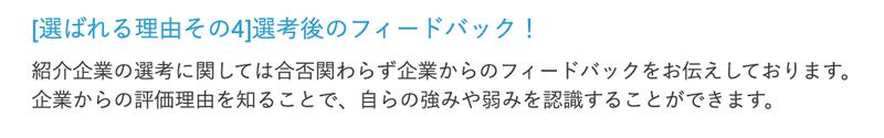 f:id:shukatu-man:20210522115238p:plain