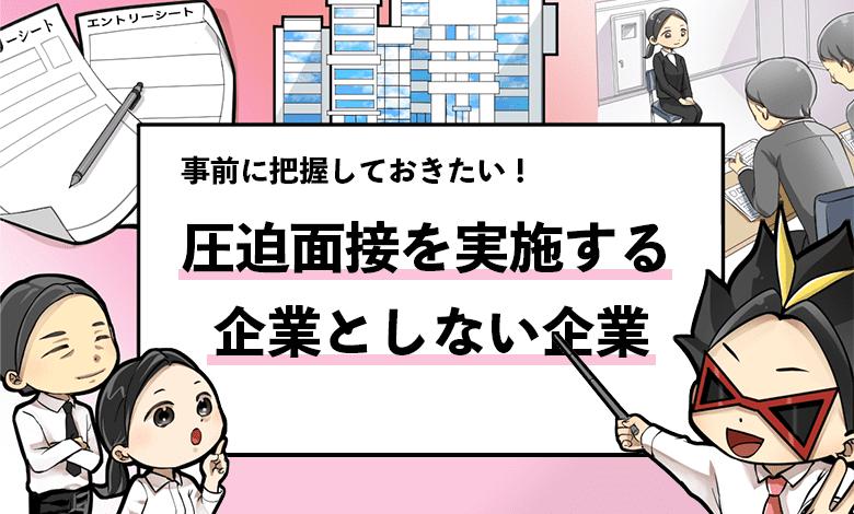 f:id:shukatu-man:20210525162419p:plain