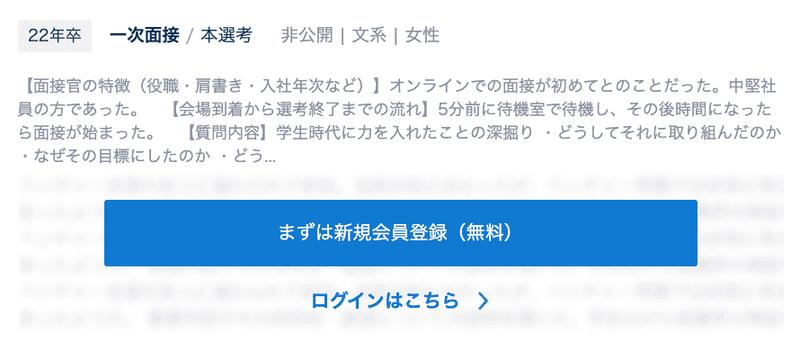 f:id:shukatu-man:20210526102348p:plain
