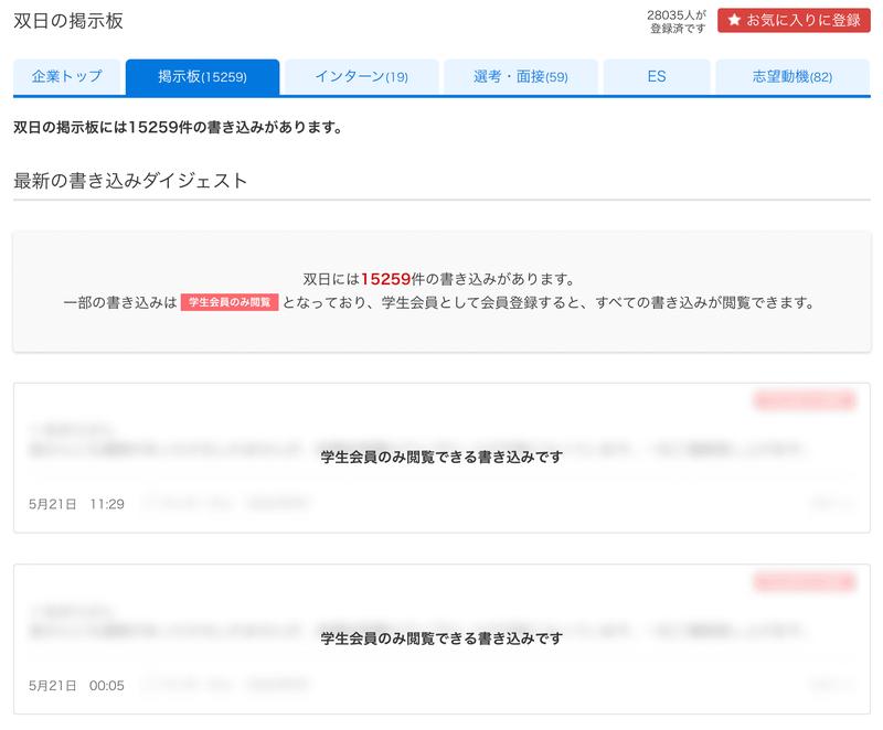 f:id:shukatu-man:20210526174343p:plain