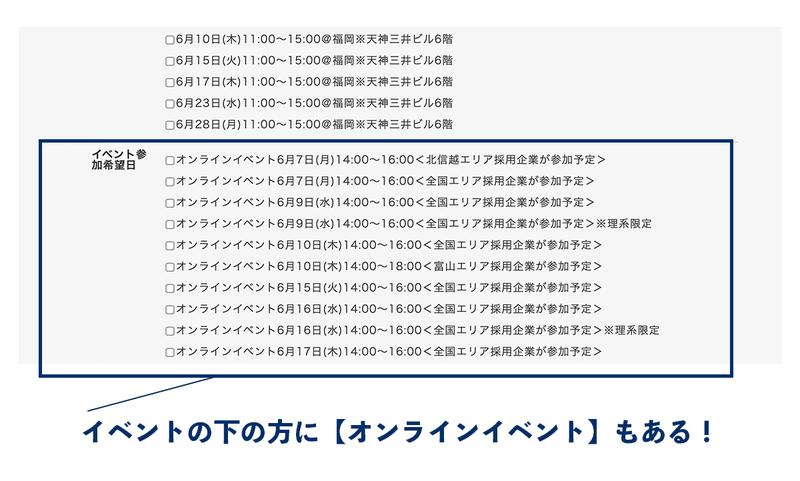f:id:shukatu-man:20210604170053p:plain