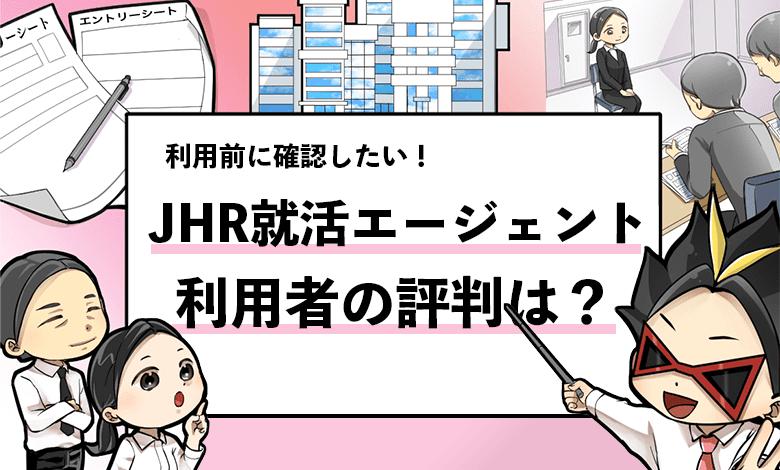 f:id:shukatu-man:20210606115048p:plain