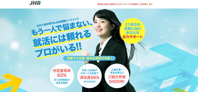 f:id:shukatu-man:20210606120051p:plain