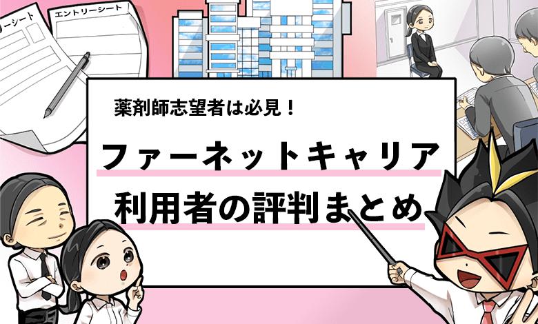 f:id:shukatu-man:20210607114944p:plain