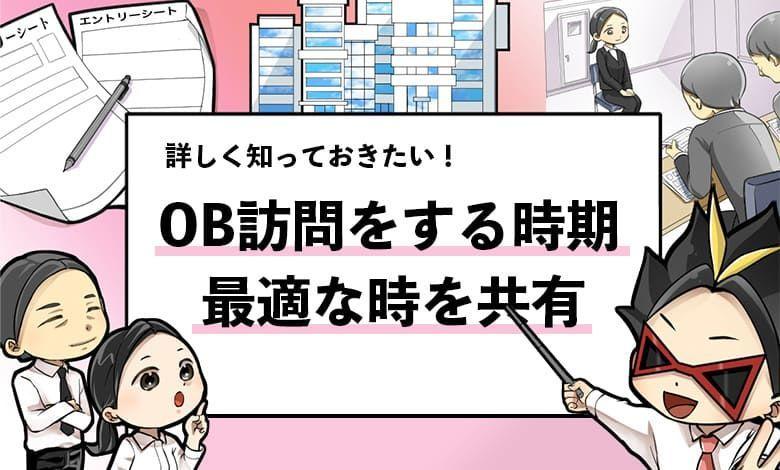 f:id:shukatu-man:20210607123952j:plain