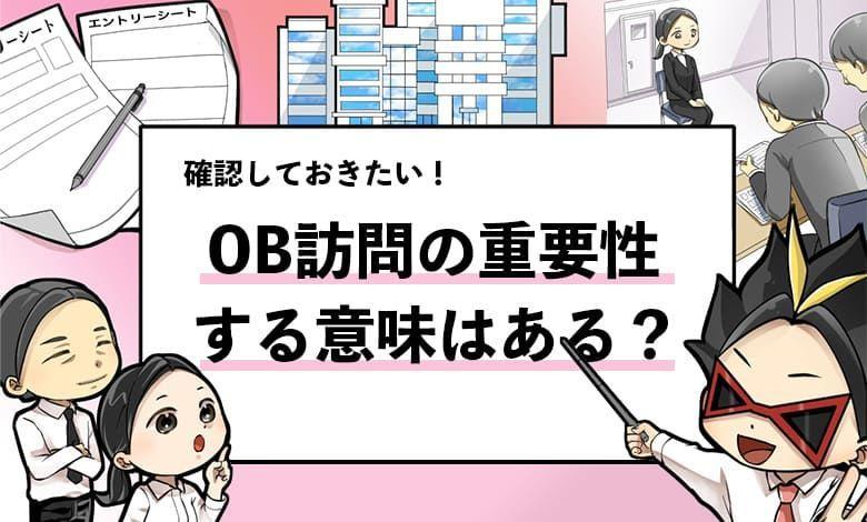 f:id:shukatu-man:20210607123956j:plain