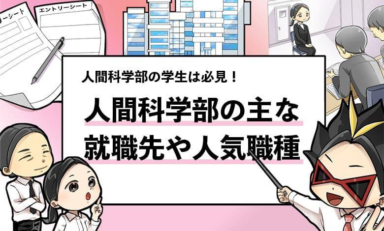 f:id:shukatu-man:20210611124048j:plain