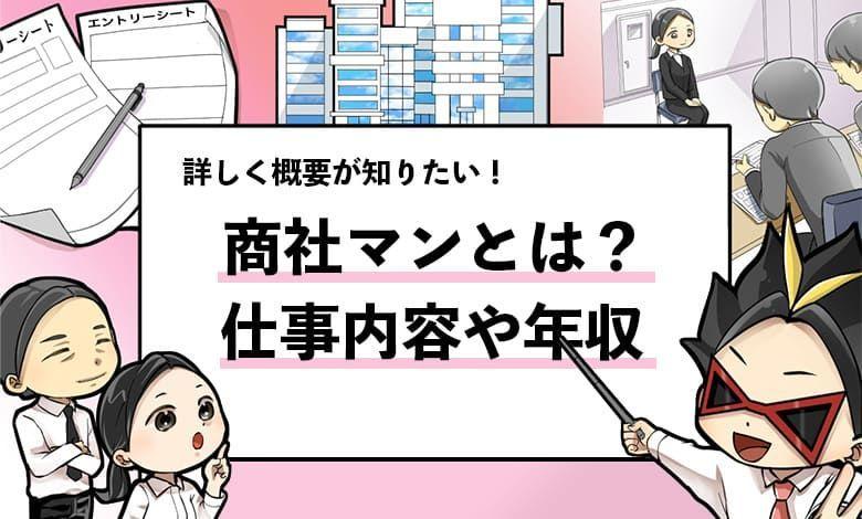 f:id:shukatu-man:20210612155716j:plain