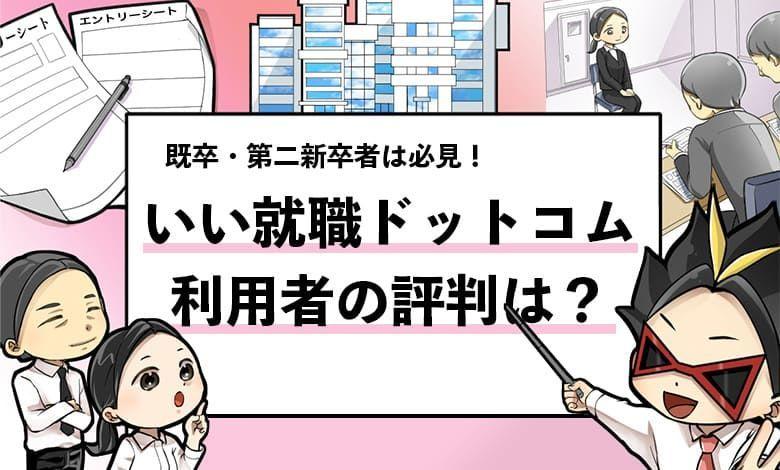 f:id:shukatu-man:20210618164709j:plain