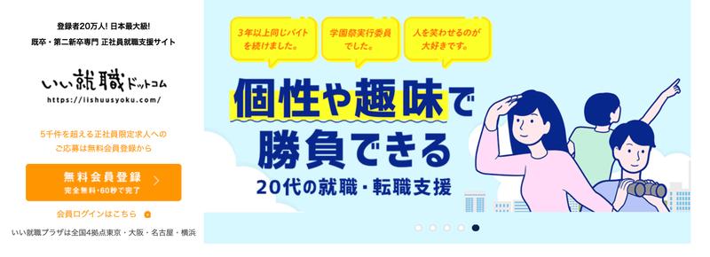 f:id:shukatu-man:20210619131735p:plain