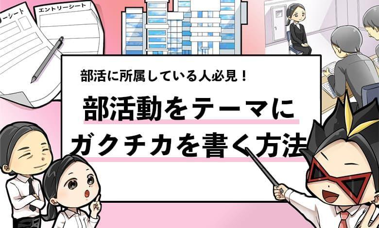 f:id:shukatu-man:20210628091940j:plain