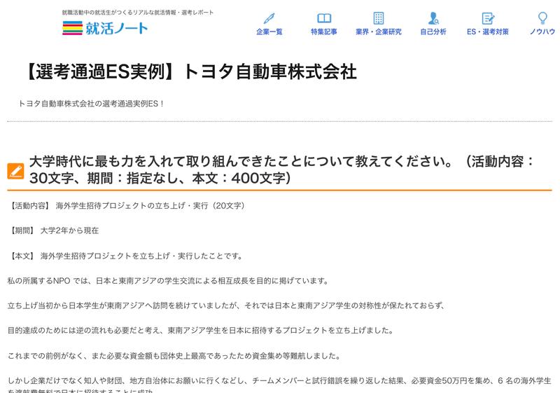 f:id:shukatu-man:20210630114604p:plain