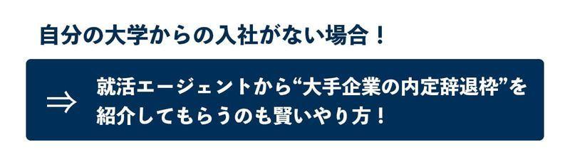 f:id:shukatu-man:20210714160715j:plain