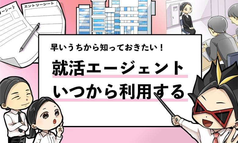 f:id:shukatu-man:20210724104519j:plain