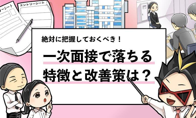 f:id:shukatu-man:20210726085703j:plain